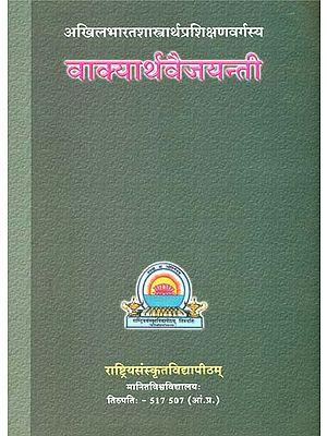 वाक्यार्थ वैजयन्ती: Vakya Artha Vaijayanti