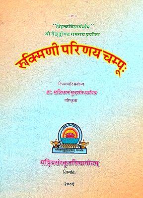 रुक्मिणी परिणय चम्पू: Rukmini Parinaya Champu