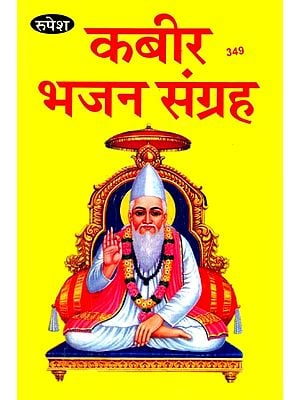कबीर भजन संग्रह: Collection of Kabir Bhajans