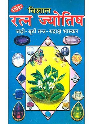 विशाल रत्न ज्योतिष: Astrology by Gemstones