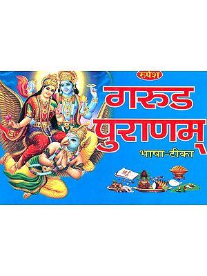 गरुड पुराणम् (संस्कृत एवं हिंदी अनुवाद)- Garuda Puranam