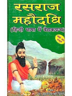 रसराज महौदधि: Rasaraj Mahodadhi