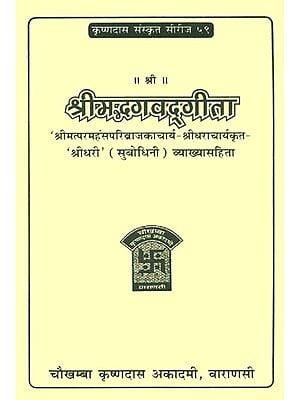श्रीमद्भगवदगीता: Bhagavad Gita With The Commentary of Shridhara Acharya (Subodhini)