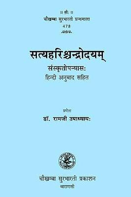 सत्यहरिश्चन्द्रोदयम्  (संस्कृत एवं हिंदी अनुवाद)- Satyaharishchandrodayam (An Old Book)