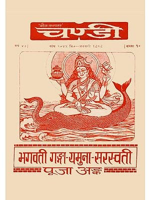 भगवती गंगा, यमुना सरस्वती: Worship of Ganga, Yamuna and Saraswati (An Old Book)