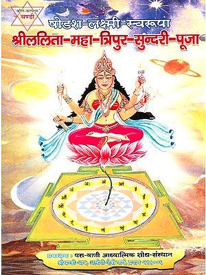 श्रीललिता महा त्रिपुर सुन्दरी पूजा: Shri Lalita Maha Tripura Sundari