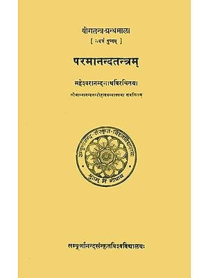 परमानन्दतन्त्रम् Paramanand Tantram (Yoga Tantra Granthamala) (An Old Book)