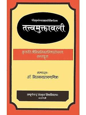 तत्त्वमुक्तावली: Tattva Muktavali (An Old Book)