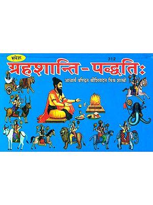 ग्रहशान्ति पद्धति: Graha Shanti Paddhati