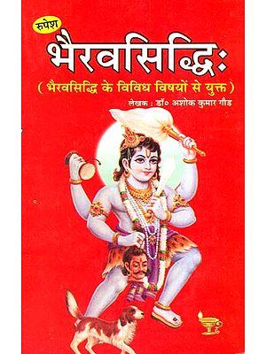 भैरवसिद्धि: Bhairav Siddhi