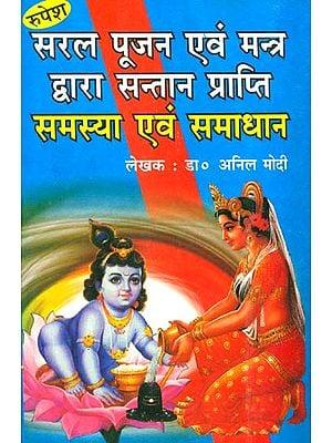 सरल पूजन एवं मन्त्र द्वारा सन्तान प्राप्ति समस्या एवं समाधान: How to Obtain Offspring Through Puja and Mantra