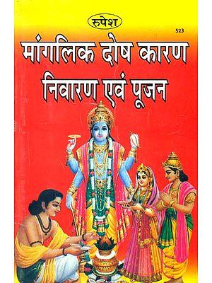 मांगलिक दोष कारण निवारण एवं पूजन: Mangalik Doshas - Cause, Solution and Puja