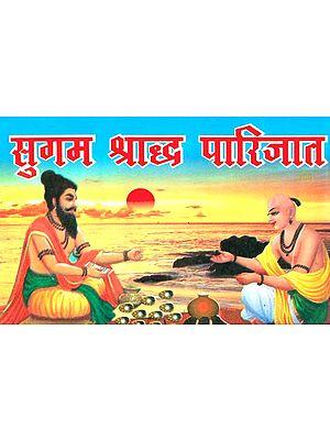 सुगम श्राद्ध पारिजात: How to Perform Shraddha