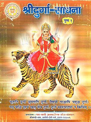 श्रीदुर्गा साधना (संस्कृत एवं हिंदी अनुवाद)- Shri Durga Sadhana