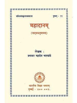 महादानम्: Four Sanskrit Plays