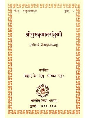 श्रीगुरुकृपातरंगिणी: Shri Guru Kripa Tarangini