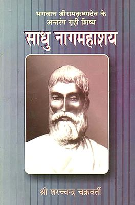 साधु नागमहाशय: Sadhu Naga Mahasya