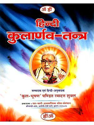 हिन्दी कुलार्णव तंत्र: Hindi Kularnava Tantra