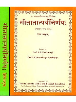गीतातात्पर्यनिर्णय: Gita Tatparya Nirnaya of Sri Anandatirtha (Set of 2 Volumes)