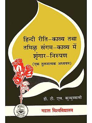 हिन्दी रीति काव्य तथा तमिळ संगम काव्य में शृंगार निरूपण: Shringara in Hindi Riti and Tamil Sangam Kavya (An Old and Book)