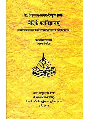वैदिकं पदविज्ञानम्: A Study of The Rgveda Padapatha and its Comparison with other Padapatha-s
