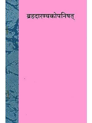 ब्रहदारण्यकोपनिषत्: Brihadaranyaka Upanishad With Swaras