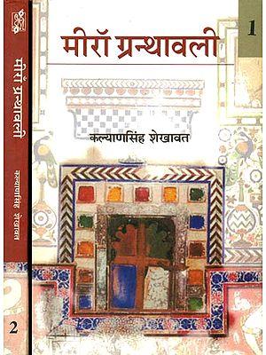 मीराँ ग्रन्थावली: Mirabai Granthawali (Set of 2 Volumes)