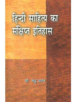 हिन्दी साहित्य का संक्षिप्त इतिहास: A Brief History of Hindi Literature