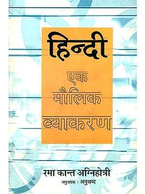हिन्दी एक मौलिक व्याकरण: Hindi Grammar
