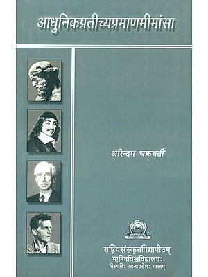 आधुनिकप्रतीच्यप्रमाणमीमांसा: Modern Views on Pramana