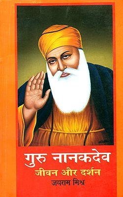 गुरु नानक देव (जीवन और दर्शन): Guru Nanak Dev His Life and Philosophy