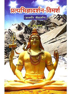 प्रत्यभिज्ञादर्शन विमर्श: Pratyabhijna Vimarsha Darshan