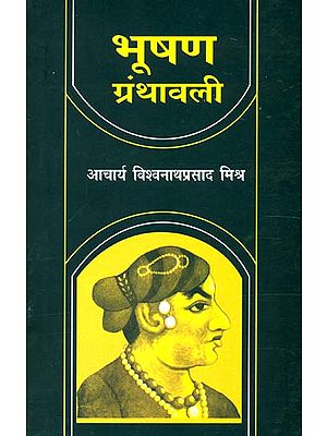 भूषण ग्रंथावली: Bhushan Granthawali