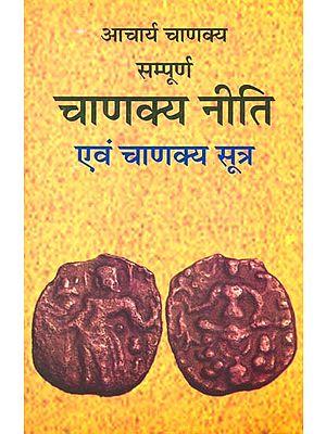 सम्पूर्ण चाणक्य नीति एवं चाणक्य सूत्र (संस्कृत एवं हिंदी अनुवाद) - Chanakya Neeti