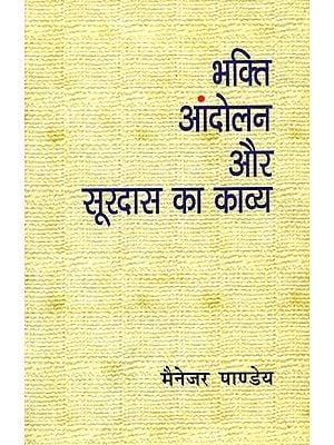 भक्ति आंदोलन और सूरदास का काव्य: Bhakti Movement and Poetry of Surdas