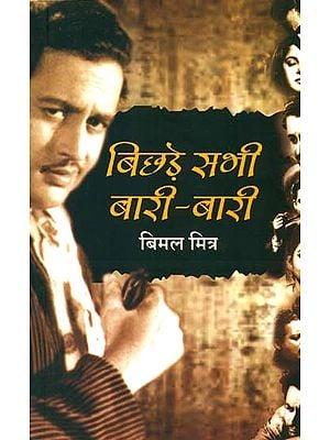 बिछड़े सभी बारी बारी: Bimal Mitra on Guru Dutt