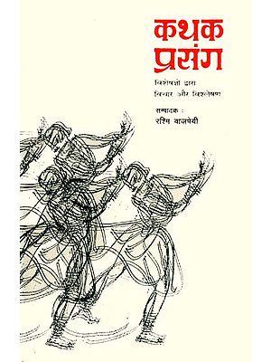 कथक प्रसंग विशेषज्ञों  द्वारा विचार और विश्लेषण: Essays on Kathak by Specialists