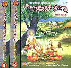 108 ಉಪನಿಷತ್ ಸರ್ವಸ್ವ: 108 Upanishads in Kannada (Set of 3 Volumes)