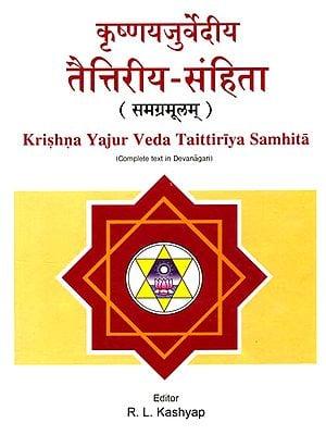 कृष्णयजुर्वेदीय तैत्तिरीय संहिता (समग्रमूलम्): Krishna Yajur Veda Taittiriya Samhita