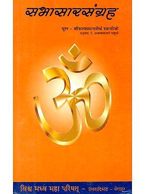 सभासारसंग्रह: Sabhasara Samgraha