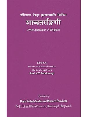 शाब्दतरंगिणी: Semantics of Sanskrit