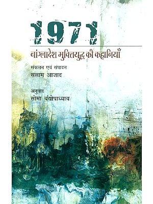 1971 बांग्लादेश मुक्तियुद्ध की कहानियाँ: 1971-The Stories of Bangladesh Freedom