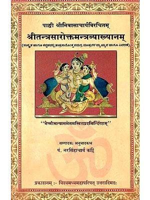 श्रीतन्त्रसारोक्त्तमन्त्रव्याख्यानम्: A Detailed Commentary on 72 Mantras of the Tantra sara