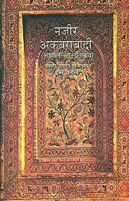 नज़ीर अकबराबादी: Nazir Akbarabadi