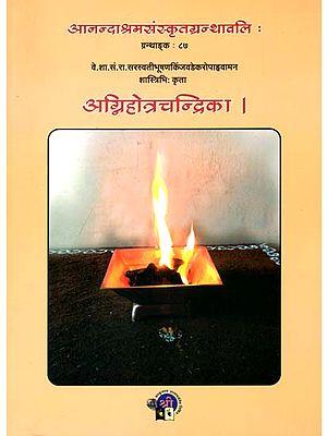 अग्निहोत्रचन्द्रिका: Agnihotra Chandrika