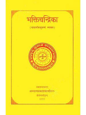 भक्तिचन्द्रिका: Bhakti Chandrika