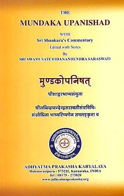 मुण्डकोपनिषत्: The Mundaka Upanishad with Sri Shankara's Commentary