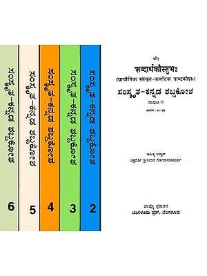 शब्दार्थकौस्तुभ: Sanskrit - Kannada Dictionary (Set of 6 Volumes)