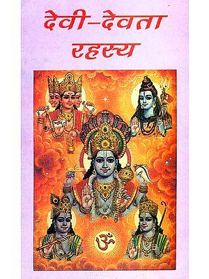 देवी देवता रहस्य: Secrets of Gods and Goddess