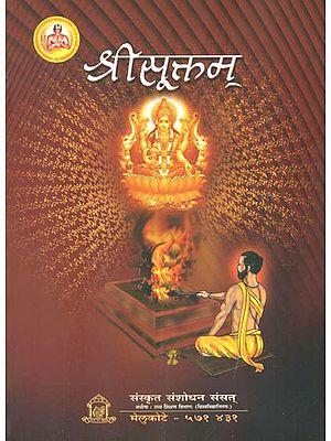श्रीसूक्तम्: Sri Sukta with The Commentaries of Sayana, Prthvidharacarya and Sri Ranganathamuni